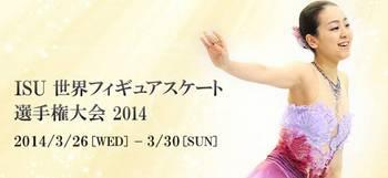 フィギュアスケート世界選手権2014の浅田真央フリー速報・結果 タイトル.jpg