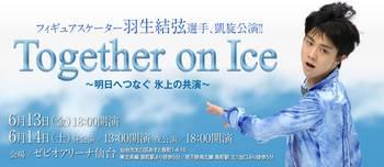 トゥギャザー・オン・アイスのタイトル.jpg